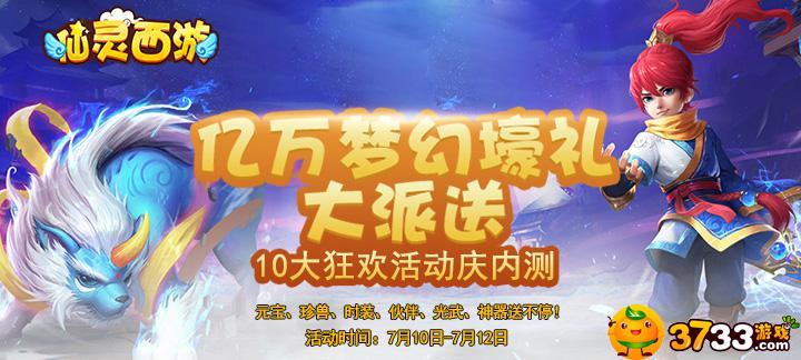 【新游预告】【仙灵西游】上线送18888绑定元宝、铜币500万