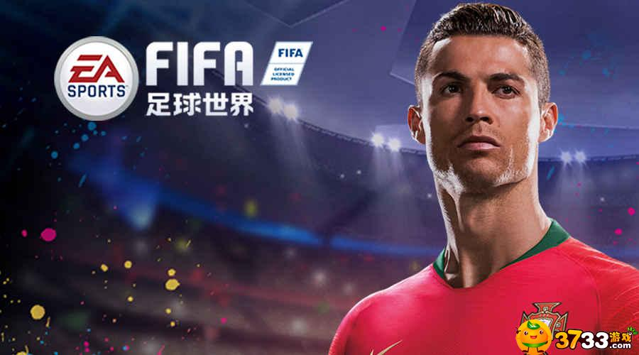 FIFA足球世界怎么刷金幣_快速獲得金幣方法