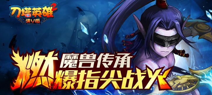 刀塔英雄2满V版.jpg