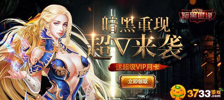 【新游预告】【暗黑血缘超V版】上线送超级VIP、钻石*40000、金币*500W