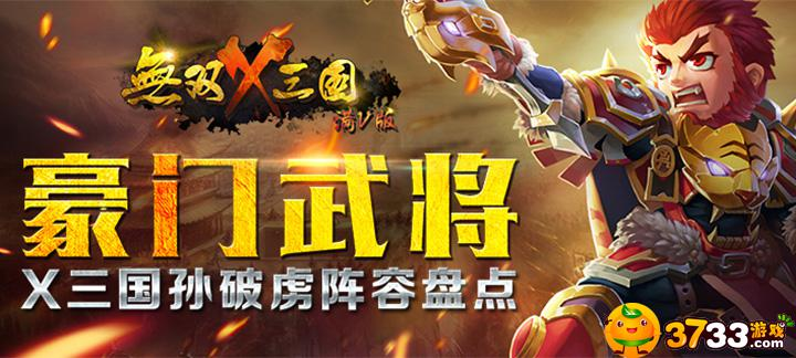 《无双X三国》游戏视频分享:Q萌武将带你战三国