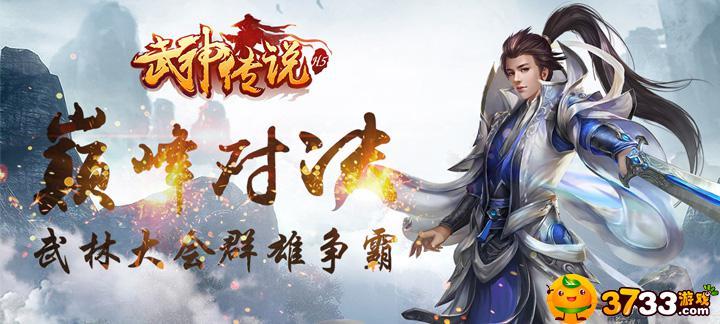 【新游预告】【武神传说】上线送vip7,元宝18888,金币1800万