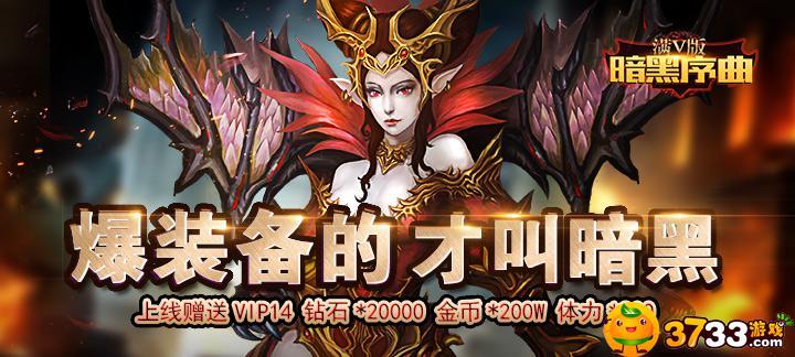 【新游预告】【暗黑序曲】上线送VIP14,钻石*20000,金币*200W