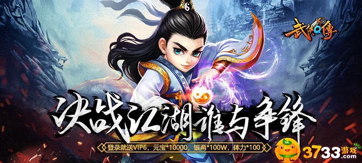 【新游预告】【武侠Q传】上线送VIP6,元宝*10000,银两*100W