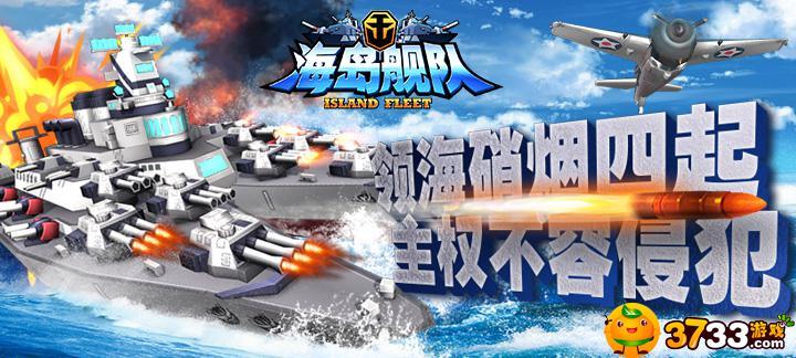 【新游预告】【海岛舰队】上线就送10000钻石,40000原油