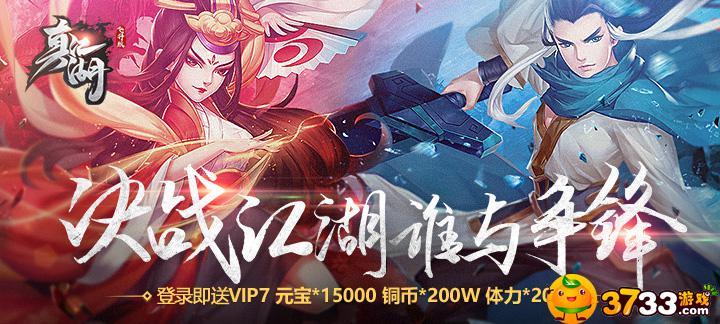 【新游预告】【真江湖飞升版】上线送VIP7,元宝*15000,铜币*200W