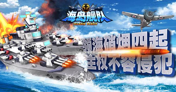 军事战略手游《海岛舰队》一起来征战四海吧