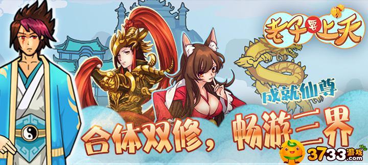 【新游预告】【老子要上天】上线送VIP4、2W元宝、貂蝉
