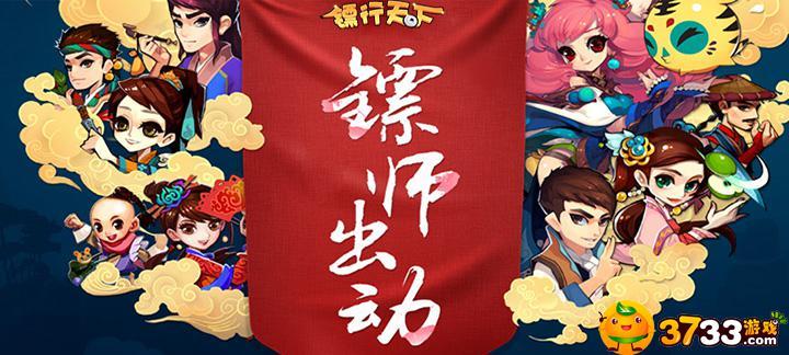 【新游预告】【镖行天下】上线送VIP7,10000元宝、100W铜钱