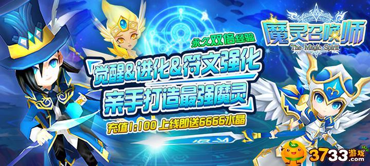 【新游预告】【魔灵召唤师】上线送6666水晶,200万魔力石