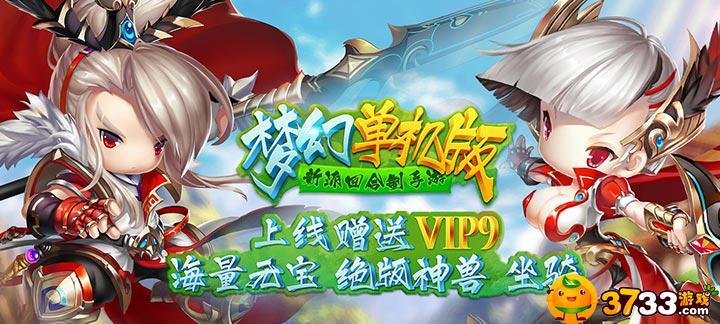 【新游预告】【梦幻单机版】上线送vip9,元宝10000、铜币50万