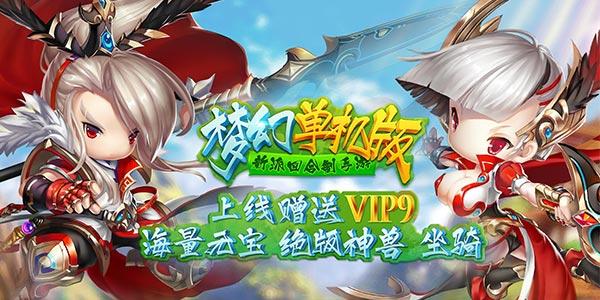 《梦幻单机版》游戏视频分享:经典仙侠手游新作来袭