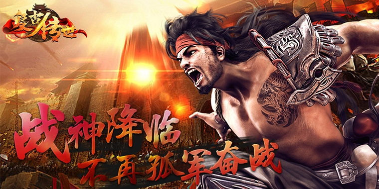 《群雄三国》游戏视频分享:猛将、术士、天师三大职业带你闯三国