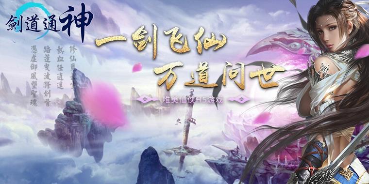 《剑道通神》游戏视频分享:H5仙侠手游无需下载即开即玩