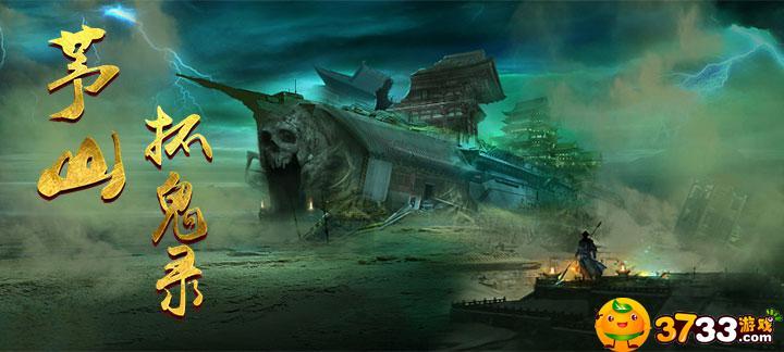 【茅山捉鬼录】游戏视频分享:游戏以战国时期为背景的大型3D MMORPG手游