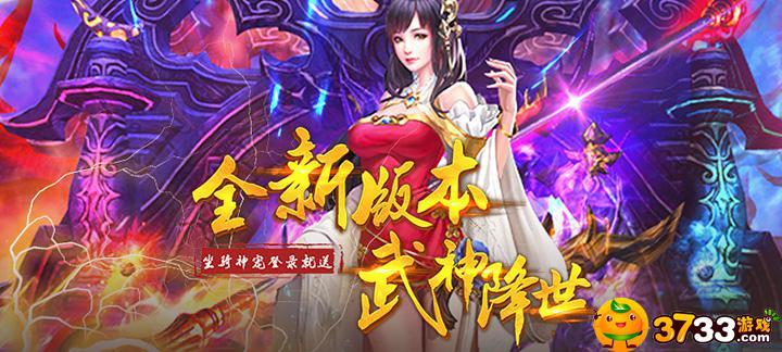 【新游预告】【乱世祭】上线送VIP18,元宝*88888(绑),金币*500W