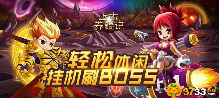 【新游预告】【上古养鲲记】上线送VIP5,钻石*9999,金币*50万