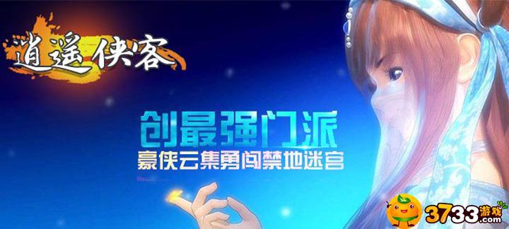 【新游预告】【逍遥侠客】上线送VIP14,元宝*2W,铜币500W