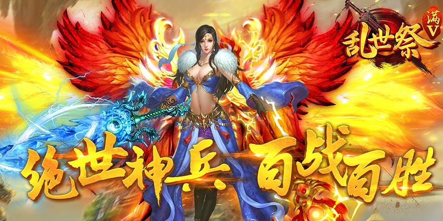 《乱世祭》游戏视频:画面精致、技能酷炫的大型3D仙侠手游
