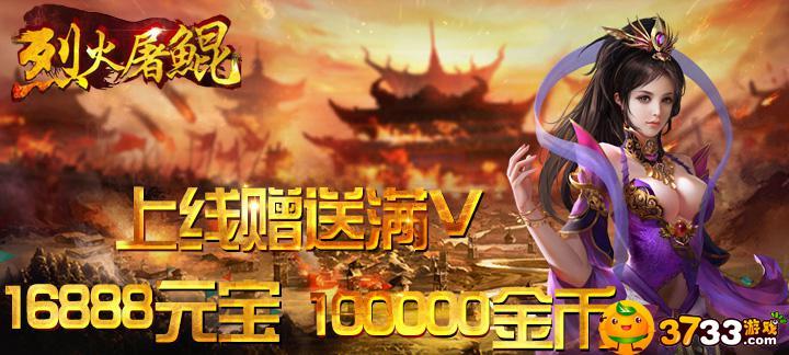 【新游预告】【烈火屠鲲】上线送满v,26888元宝,188w金币