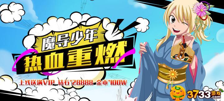 妖尾2-魔导少年星耀版私服