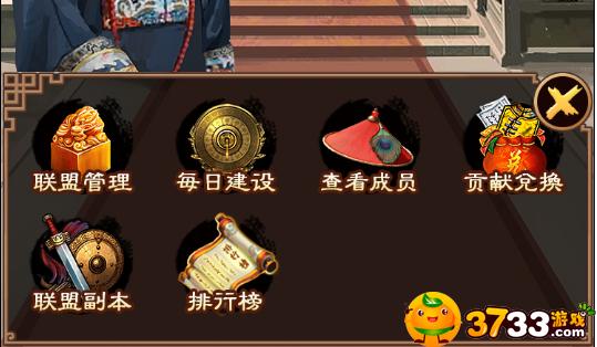 玩游戏交朋友《升官大财》联盟系统上线