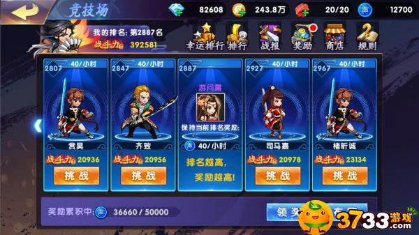 《中华英雄》PVP玩法竞技场系统介绍