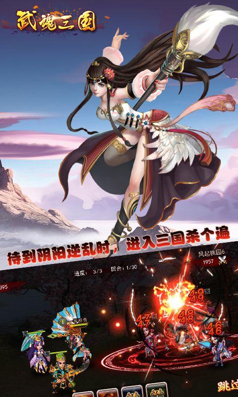 武魂三国游戏截图5