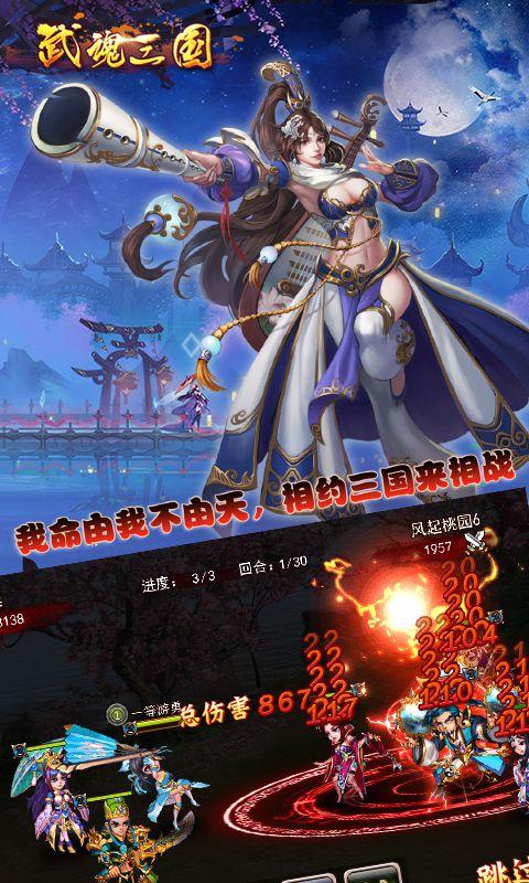 武魂三国游戏截图4