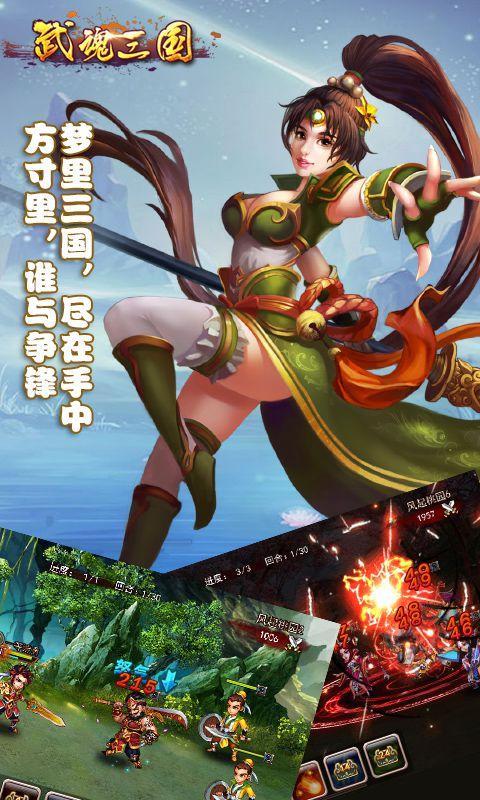 武魂三国游戏截图1