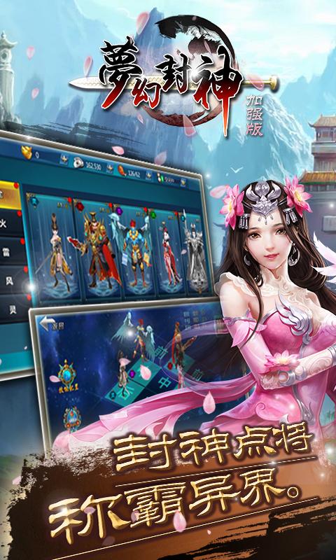 梦幻封神加强版游戏截图4