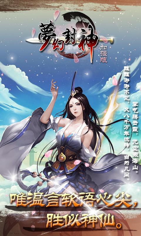 梦幻封神加强版游戏截图3
