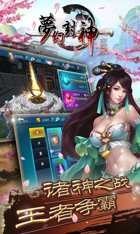 梦幻封神加强版游戏截图5