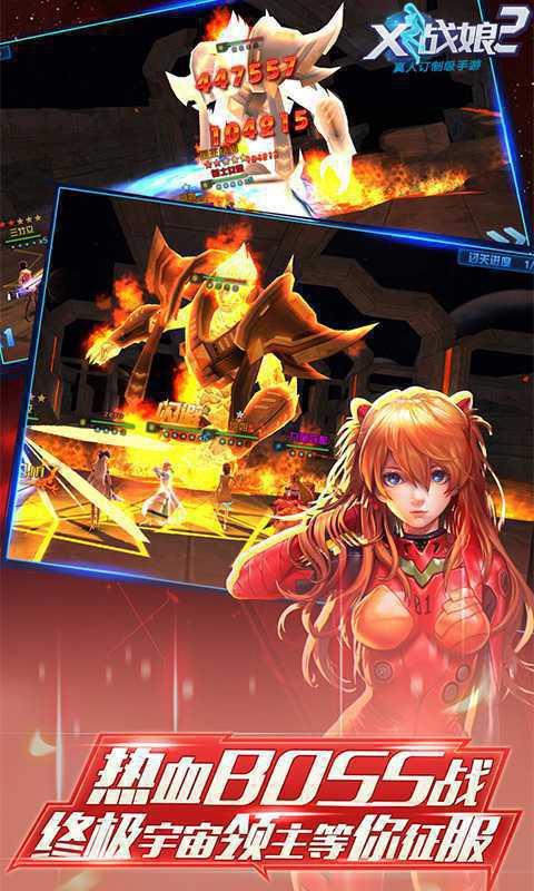 X战娘2游戏截图2