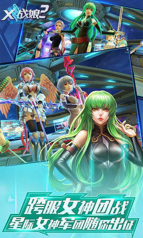 X战娘2游戏截图1