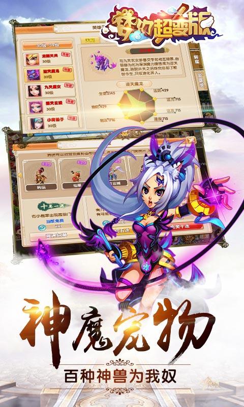 梦幻超级变态版游戏截图3