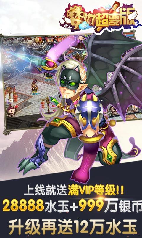 梦幻超级变态版游戏截图1
