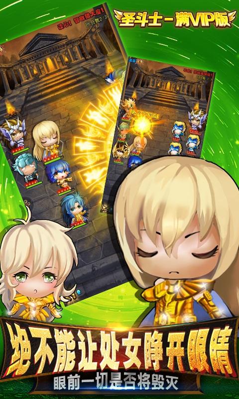 圣斗士-满V版游戏截图3