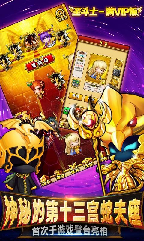 圣斗士-满V版游戏截图2