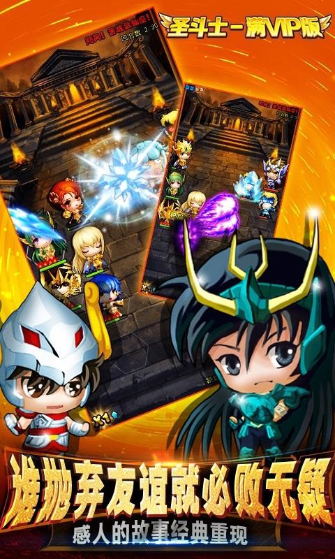 圣斗士-满V版游戏截图1