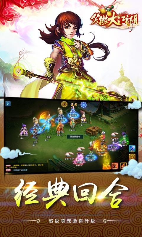 笑傲大江湖游戏截图2
