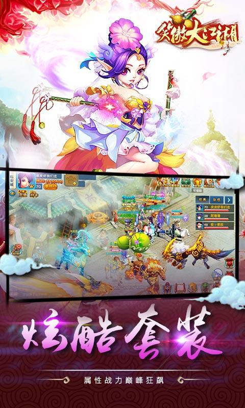 笑傲大江湖游戏截图3