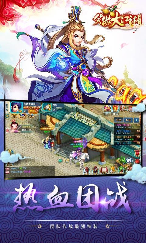 笑傲大江湖游戏截图1