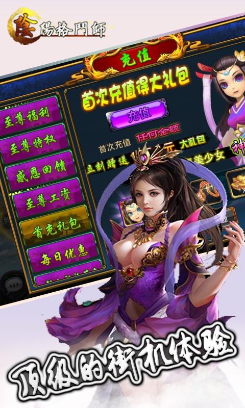 武侠类网游大全游戏截图2