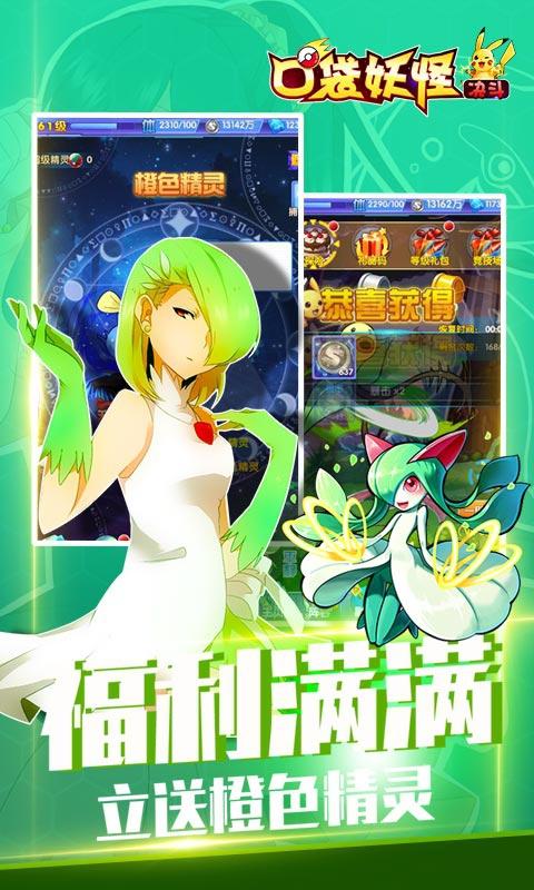口袋妖怪:决斗游戏截图5
