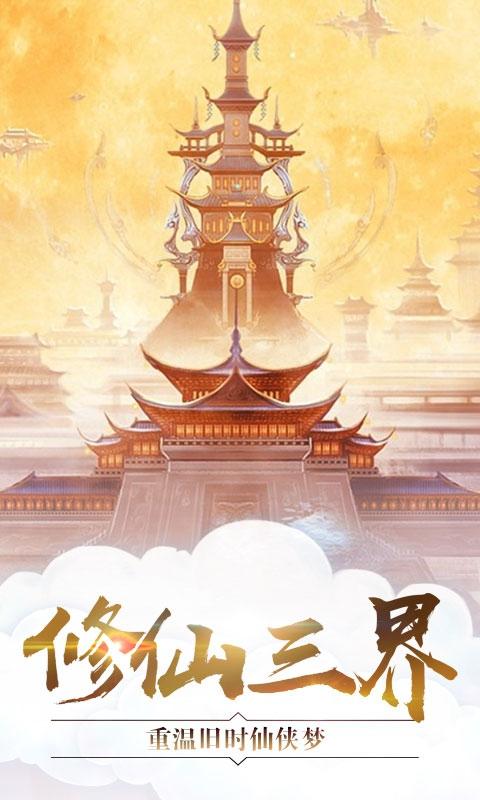 梦幻仙域商城版游戏截图5