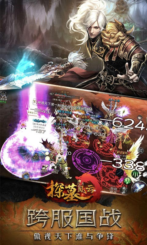 探墓风云-满V版游戏截图4
