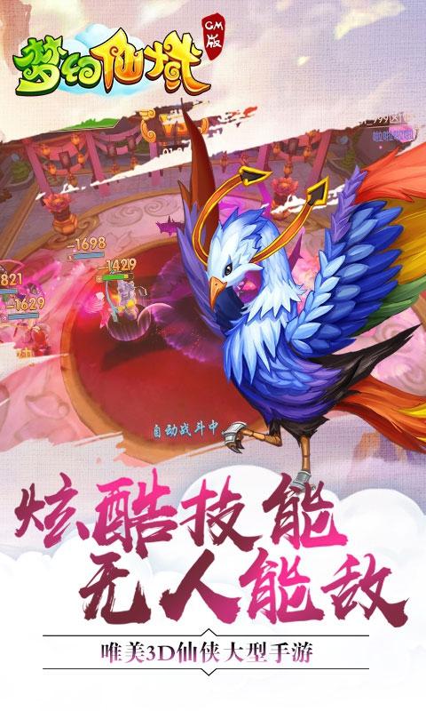 梦幻仙域商城版游戏截图4