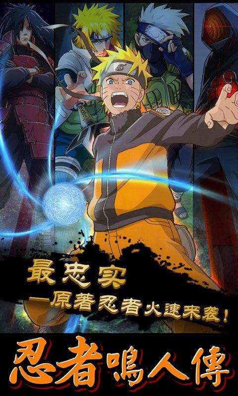 忍者鸣人传游戏截图4