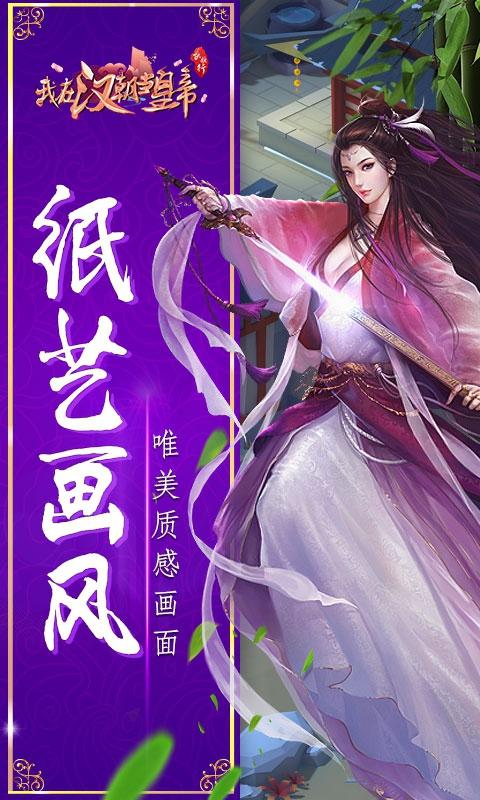 我在汉朝当皇帝游戏截图2